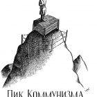 пик коммунизма, Гурский Аркадий