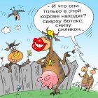 гламурная корова, Кокарев Сергей