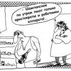 Дегенерат, Шилов Вячеслав