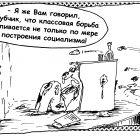 Классовая борьба, Шилов Вячеслав