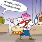 павлик, Кокарев Сергей