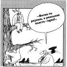 Реальные ветви власти, Шилов Вячеслав