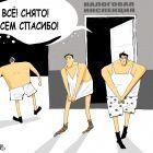 Снято, Попов Андрей