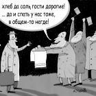 Встреча гостей, Попов Андрей
