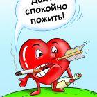 Сердце моё, Соколов Сергей