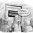 Бюджет, Валиахметов Марат