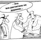 Стратегический расчет, Шилов Вячеслав