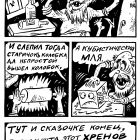 Сказка про булку, Егоров Александр
