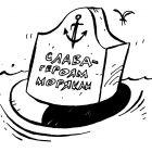 Памятник погибшим морякам, Егоров Александр
