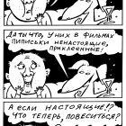бн, Егоров Александр