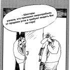 На-гора!, Шилов Вячеслав