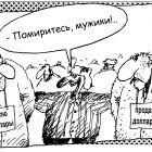 Миротворец, Шилов Вячеслав