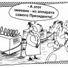 Змеевик, Шилов Вячеслав
