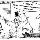 Полезный совет, Шилов Вячеслав