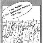 Правительственные структуры, Шилов Вячеслав