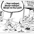 Резервный Фонд, Шилов Вячеслав