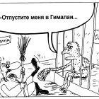 Взятка , Шилов Вячеслав