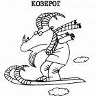Зодиакальный Гороскоп, Богорад Виктор