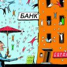 Финансовая погода, Лукьянченко Игорь