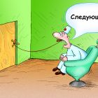 зубной врач, Соколов Сергей