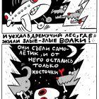 Страшная сказка, Егоров Александр