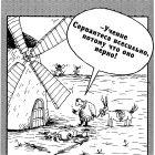 Умный Санчо, Шилов Вячеслав