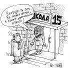 номер - ни при чём!, Кононов Дмитрий