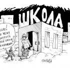 Экономический вариант школы, Кононов Дмитрий