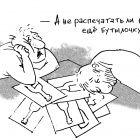 распечатать бутылочку, Алёшин Игорь