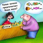 любимый запах, Соколов Сергей