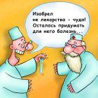 ценное лекарство, Соколов Сергей