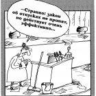Закон об отпусках, Шилов Вячеслав