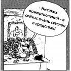 Стеснение, Шилов Вячеслав