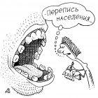 Перепись зубов, Дубинин Валентин