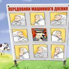Передовики машинного доения, Попов Андрей