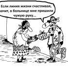 Невезучий, Шилов Вячеслав