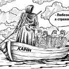 река Стикс, Мельник Леонид