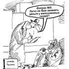 Опрос, Богорад Виктор