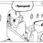 Проездной, Шилов Вячеслав