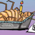 Веселые похороны, Мельник Леонид