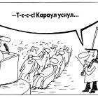 Караул уснул, Шилов Вячеслав