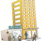 Банки, Анчуков Иван