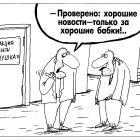 Желтая пресса, Шилов Вячеслав