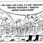 Намек, Шилов Вячеслав