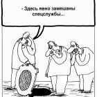 Неприятный запах, Шилов Вячеслав