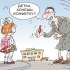 сикатор, Кокарев Сергей