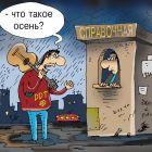 А чё такое осень?, Кокарев Сергей