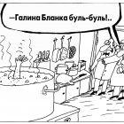 Галина Бланка, Шилов Вячеслав