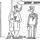 Допинг-контроль, Мельник Леонид