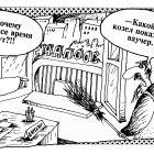 Ваучер, Шилов Вячеслав